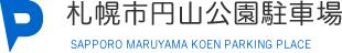 札幌市円山公園駐車場 | SAPPORO MARUYAMA KOEN PARKING PLACE